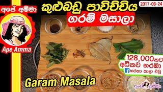 ✔ How To Use Spices Part 2: Homemade Garam Masala කුළුබඩු ගුණ සහ පාවිච්චිය දෙවන පාඩම: ගරම් මසාලා