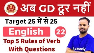 9:30 PM - SSC GD 2018 | English by Sanjeev Sir | Top 5 Rules of Verb With Questions