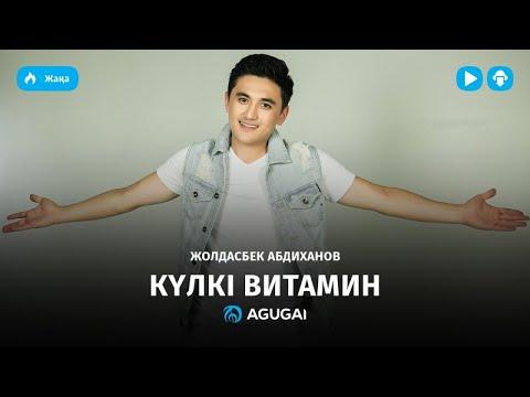 Жолдасбек Абдиханов - Күлкі витамин (аудио)