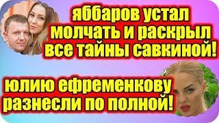 ДОМ 2 НОВОСТИ ♡ Раньше Эфира 1 мая 2019 (1.05.2019).