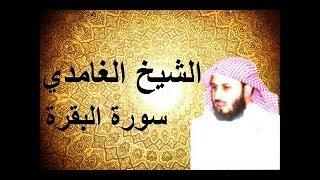 سورة البقرة كاملة بصوت الشيخ سعد الغامدي   Sourat al baqara - Saad Al Ghamedi