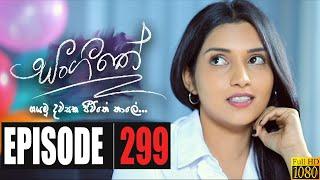 Sangeethe | Episode 299 2nd April 2020