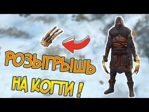 Розыгрыш когтей и сета убийцы ! Frostborn: Coop Survival