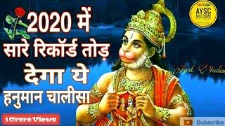 सबसे शक्तिशाली हनुमान चालीसा Hanuman Bhajan 2020 - New Hanuman Bhajan 2020 - Balaji Ke Bhajan 2020 - Download this Video in MP3, M4A, WEBM, MP4, 3GP