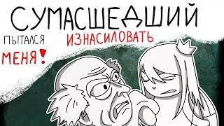 СУМАСШЕДШИЙ В МЕТРО ПЫТАЛСЯ ИЗНАСИЛОВАТЬ МЕНЯ! (Анимация)
