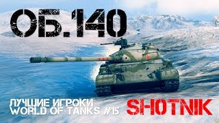 Лучшие игроки World of Tanks #15 - Об. 140 (Sh0tnik)