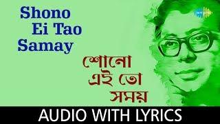 Shono Ei To Samay With Lyrics   R.D.Burman   Swapan