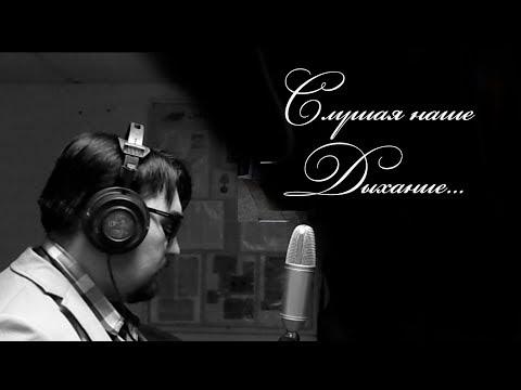 Наутилус Помпилиус - Дыхание (Кавер). Rockinfire.