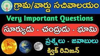 సూర్యుడు - చంద్రుడు - భూమి | Important Questions for AP Grama/Ward Sachivalayam Jobs 2020, Geography