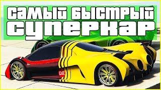 Principe Deveste Eight GTA 5 Online - САМЫЙ БЫСТРЫЙ СУПЕРКАР! Обзор, тест скорости, тюнинг!