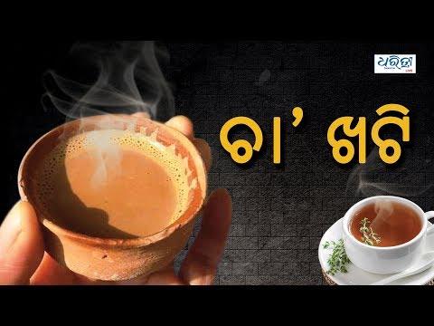 Tea addas of Smart City Bhubaneswar । ରାଜଧାନୀର ଚା ଖଟି