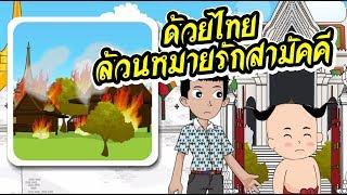 สื่อการเรียนการสอน การ์ตูนสนุกๆ ด้วยไทยล้วนหมายรักสามัคคี ป.5 ภาษาไทย
