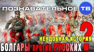 Неудобная история: Болгары против русских? (Познавательное ТВ, Пламен Пасков)