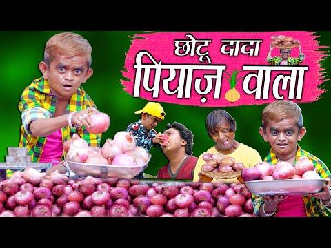 "CHOTU DADA PIYAZ WALA | "" छोटू की प्याज "" Khandesh Hindi Comedy | Chotu Comedy Video"