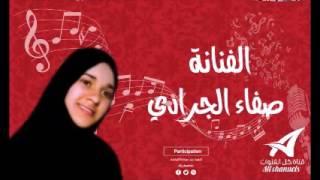 اغاني طرب MP3 اشوفك سلى للفنانه صفاء الجرادي لا تنسى الاشتراك في القناه تحميل MP3