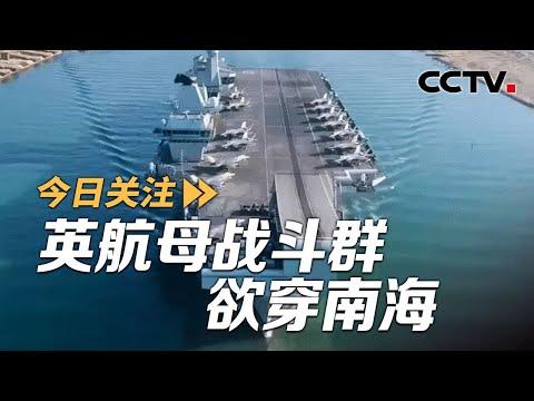 英航母战斗群欲穿南海 美拉帮结派亚太搞军演意欲何为?20210709 |《今日关注》CCTV中文国际