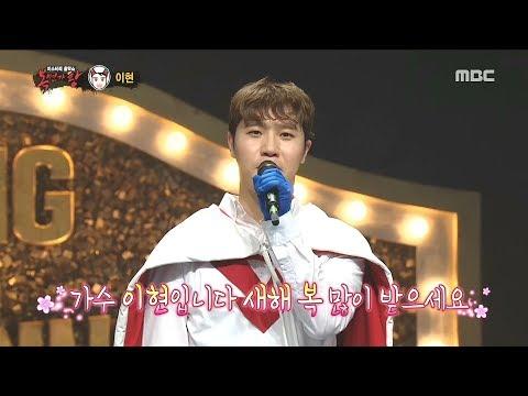 [Identity] 'eagle' is Lee Hyeon  ,  복면가왕 20190127