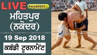 🔴[Live] Mehatpur (Nakodar) All Open Kabaddi Tournament 19 Sep 2018