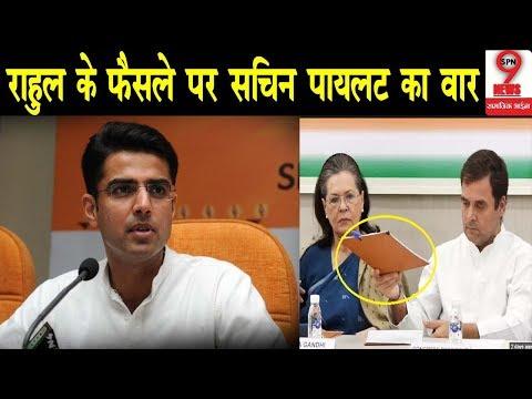 BREAKING!! राहुल के इस्तीफे पर सचिन पायलट का वार, कांग्रेस पार्टी में मची खलबली | Sachin Pilot