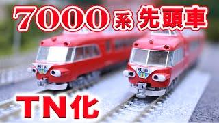 Nゲージ・鉄道模型『名鉄7000系パノラマカー』先頭車をTN化【TOMIX】