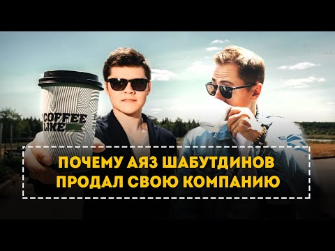 Зачем Аяз Шабутдинов продал Coffee Like?