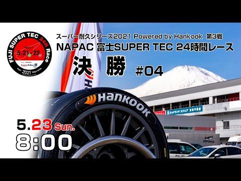 スーパー耐久第3戦富士スピードウェイ S耐(24H)レースライブ配信#4