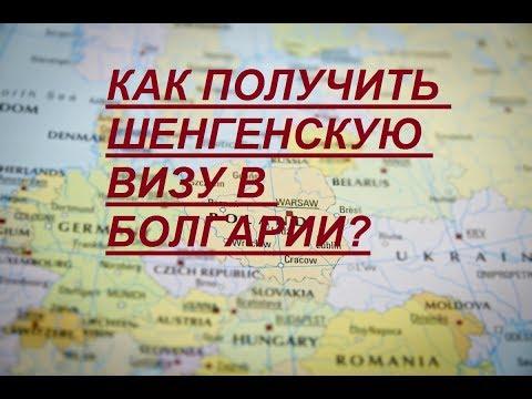 """Как получить шенген в Болгарии? Первое видео из цикла """"Галопом по Европам"""""""