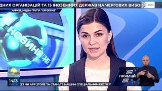 """Медіа-група """"Об'єктив"""" про новини Харківщини на """"Прямому"""""""
