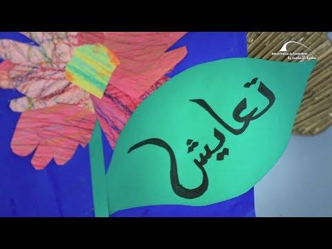 العرب اليوم - شاهد: فيلم حكاية تعايش للأطفال ذوي القدرات الخاصة إنتاج مكتبة الإسكندرية