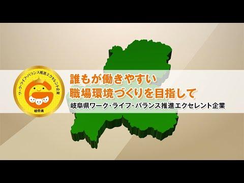 岐阜県ワーク・ライフ・バランス推進エクセレント企業