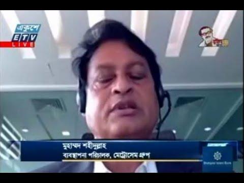 ETV Business  | মুহাম্মদ শহীদুল্লাহ-ব্যবস্থাপনা পরিচালক, মেট্রোসেম গ্রুপ।