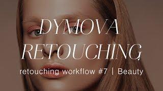 Ретушь Бьюти от А до Я | Full portrait retouch | Katerina Dymova Retouching