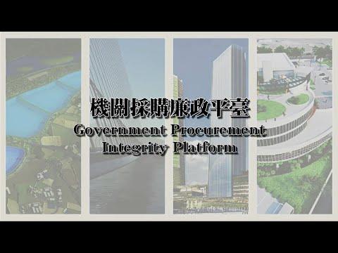 機關採購廉政平臺 Government Procurement Integrity Platfrom-跨域合作 公私協力 行政透明 全民監督