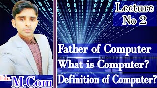 Who is the father of computer?   Father of Computer in Urdu   What is Computer?   Computer Lecture 2