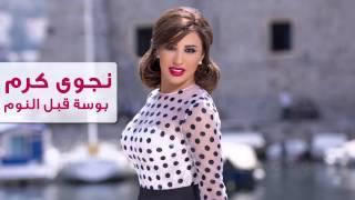 اغاني حصرية Najwa Karam   Bawsit Abel L Nawm (Audio)   نجوى كرم   بوسة قبل النوم تحميل MP3