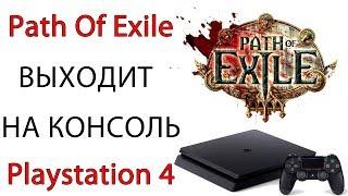 Path of Exile:  Игра выйдет на консоль Playstation 4