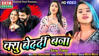 Kyu Bedardi Bana    क्यु बेदर्दी बना    Shital Thakor    HD Video    Ekta Sound Hindi