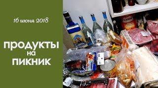 ПРОДУКТЫ на ПИКНИК, день рождения