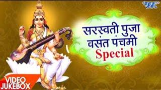 बसंत पंचमी माँ सरस्वती पूजा स्पेशल भजन 2019   Maa Saraswati Bhajan   Video JukeBOX   Sharde Bhajan