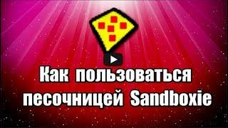 Как пользоваться песочницей Sandboxie - программа бесплатная, на русском языке, позволяет запускать любую программу для тестирования в изолированной среде.  Скачать программу песочница Sandboxie: