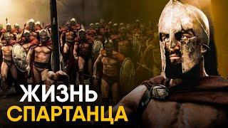 Что, если бы вы стали спартанцем  на один день?