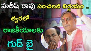 shocking news: శాశ్వతంగా  రాజకీయాల నుంచి తప్పుకోవాలని ఉంది..!  T Harish Rao Shocking Comments|