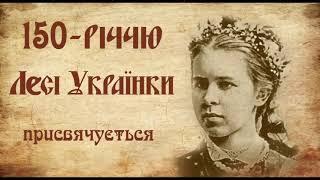 Цілий рік у Харкові вітатимуть Лесю Українку
