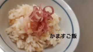 宝塚受験生の風邪予防レシピ〜かますご飯〜のサムネイル