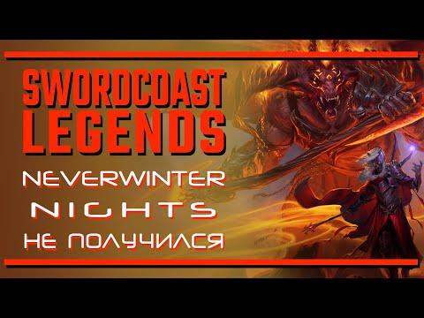 Sword Coast Legends. Несостоявшаяся замена Neverwinter Nights 2 | Последняя инстанция