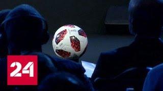 В Лондоне обсуждают итоги проведения чемпионата мира по футболу в России - Россия 24