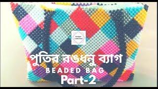 পুতির রঙধনু ব্যাগ পার্ট-২/পুতির ব্যাগ/ How to make beaded bag/صنع حقيبة مطرز