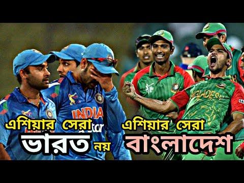 এশিয়ার সেরা এখন বাংলাদেশ। ভারতের দিন শেষ || Bangladesh Cricket Team || Indian Cricket Team