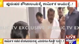Exclusive | ಅಧಿಕಾರಿಗಳಿಗೆ ಸಚಿವರು Venkataramanappa ಯಾರು ಅಂತ ಗೊತ್ತಿಲ್ಲ?