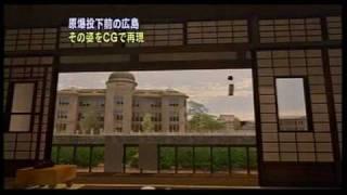 HiroshimabeforetheHolocaustwasreproducedwithCG.Sep.2010